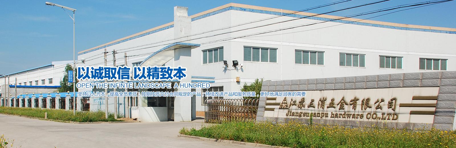 江苏三浦五金有限公司